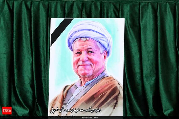 چهارمین سالگرد درگذشت مرحوم هاشمی رفسنجانی
