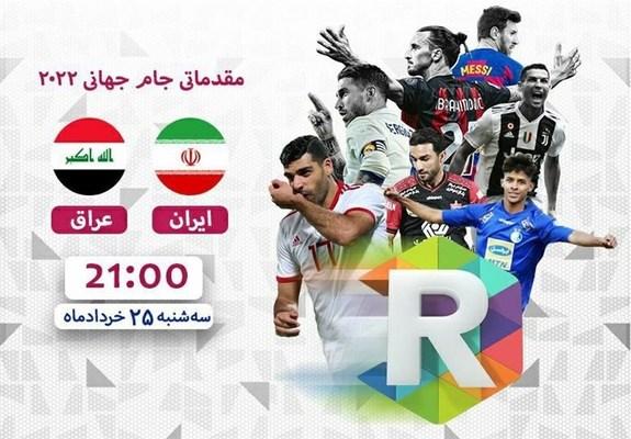 ویدئو خلاصه بازی ایران عراق