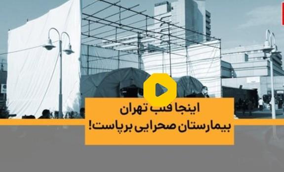 برپایی کلینیک های سرپایی، چادرهای صحرایی در بیمارستان میلاد! + فیلم